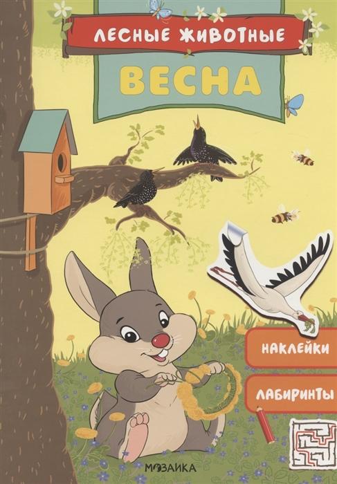 Купить Лесные животные Весна Книга с наклейками, Мозаика-Синтез, Головоломки. Кроссворды. Загадки