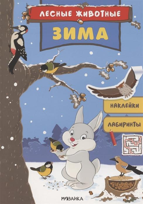 Смилевска Л. (ред.) Лесные животные Зима Книга с наклейками животные книга с наклейками
