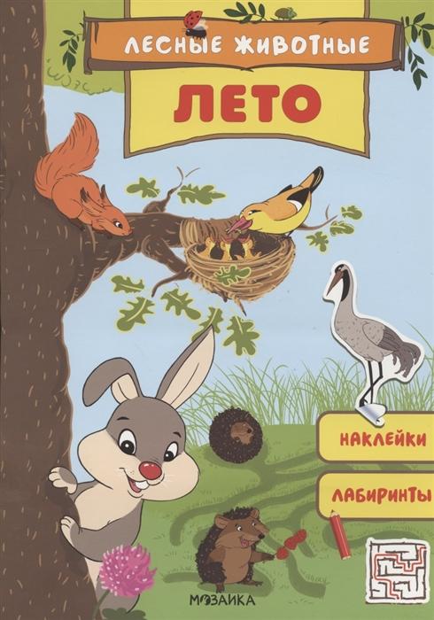 Смилевска Л. (ред.) Лесные животные Лето Книга с наклейками животные книга с наклейками
