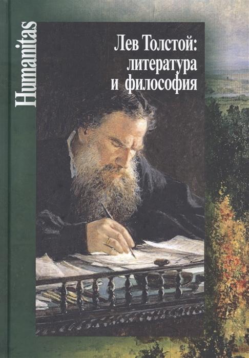 Касавин Н. (сост.) Лев Толстой литература и философия королева н сост ким литература 6 кл