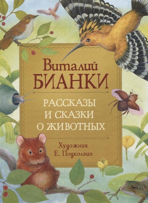 Купить Рассказы и сказки о животных, Росмэн, Проза для детей. Повести, рассказы