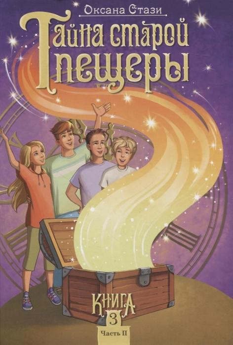 Купить Тайна старой пещеры Вторжение теней Книга 3 Часть II, БиЛингва, Детская фантастика