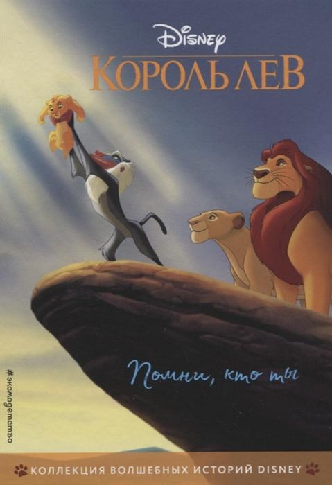 Купить Король Лев Помни кто ты Книга для чтения с цветными картинками, Эксмо, Проза для детей. Повести, рассказы