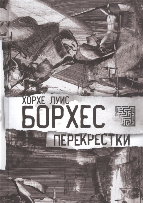 Борхес Х. Перекрестки Стихи недорого