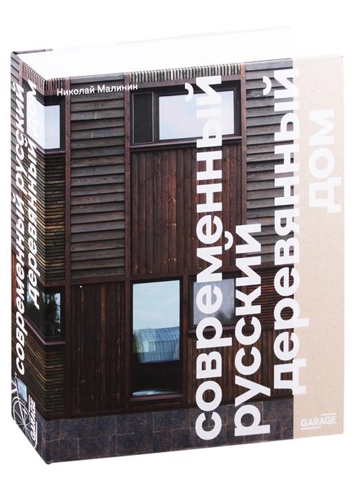 Малинин Н. Современный русский деревянный дом александр малинин 2019 12 14t19 00