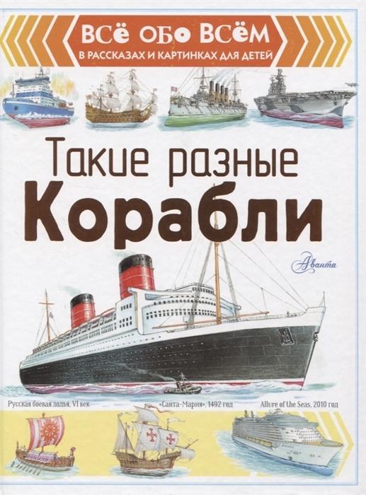 Чукавин А. Такие разные корабли бугаев а корабли