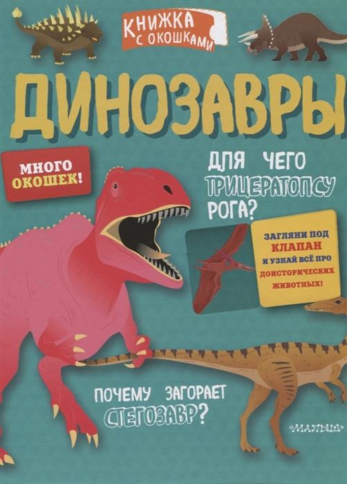 Купить Динозавры Книжка с окошками, Малыш, Первые энциклопедии для малышей (0-6 л.)