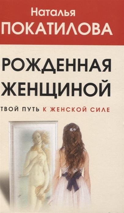 Фото - Покатилова Н. Рожденная женщиной Твой путь к женской силе покатилова н счастье быть женщиной две книги в одной рожденная женщиной рожденная желать dvd