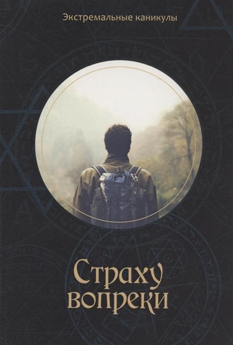 Купить Страху вопреки Подростковый экстрим-роман, Т8 RUGRAM, Приключения