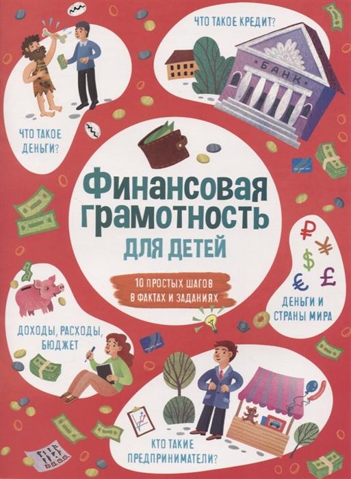 Буйносова Е. (худ.) Финансовая грамотность для детей