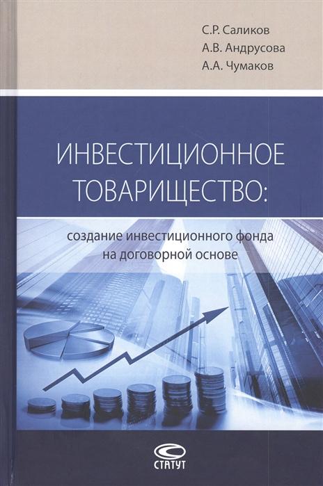 Саликов С., Андрусова А., Чумаков А. Инвестиционное товарищество создание инвестиционного фонда на договорной основе ольга бережная инвестиционное кредитование