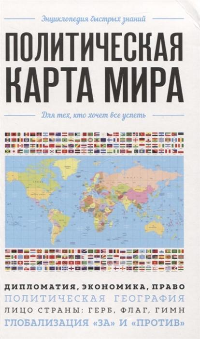 Фото - Яворская Е. (ред.) Политическая карта мира Для тех кто хочет все успеть хортова е музыка для тех кто хочет все успеть