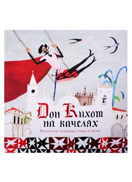 Купить Дон Кихот на качелях Испанские народные стихи и песни, Нигма, Стихи и песни