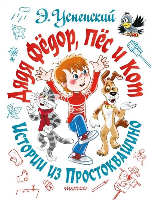 Купить Дядя Федор пес и кот Истории из Простоквашино, Малыш, Сказки