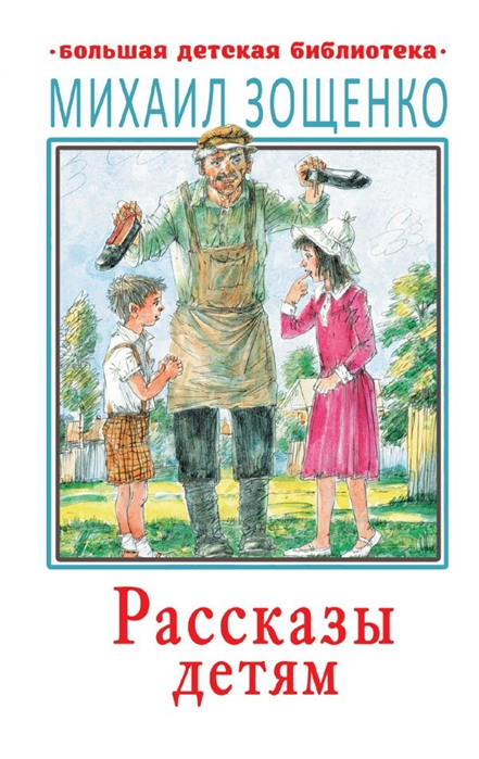 Купить Рассказы детям, АСТ, Проза для детей. Повести, рассказы