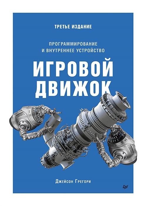Грегори Дж. Игровой движок Программирование и внутреннее устройство