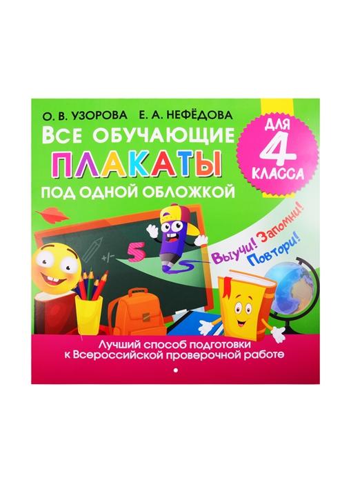обучающие плакаты Узорова О., Нефедова Е. Все обучающие плакаты под одной обложкой для 4 класса