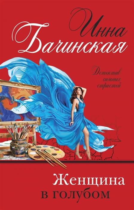 Бачинская И. Женщина в голубом бачинская и игла в сердце