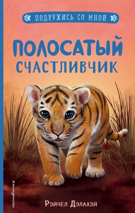 Дэлахэй Р. Полосатый счастливчик
