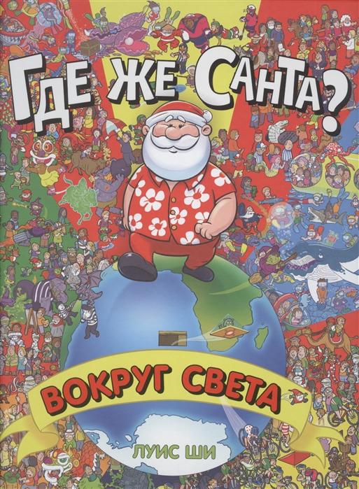 Где же Санта Вокруг света, Комсомольская правда, Головоломки. Кроссворды. Загадки  - купить со скидкой
