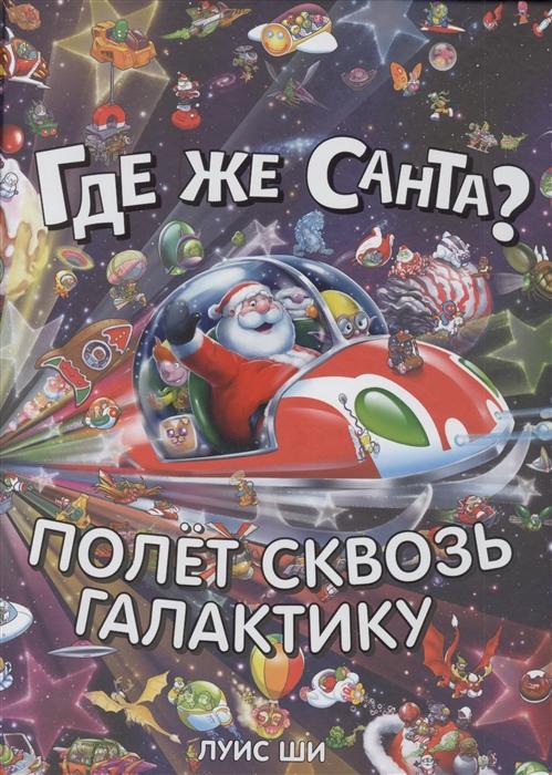 Купить Где же Санта Полет сквозь галактику, Комсомольская правда, Головоломки. Кроссворды. Загадки