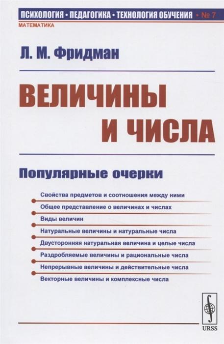 Фридман Л. Величины и числа Популярные очерки