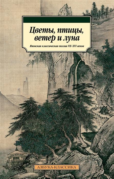 Долин А. (сост.) Цветы птицы ветер и луна Японская классическая поэзия VII-XVI веков японская классическая поэзия