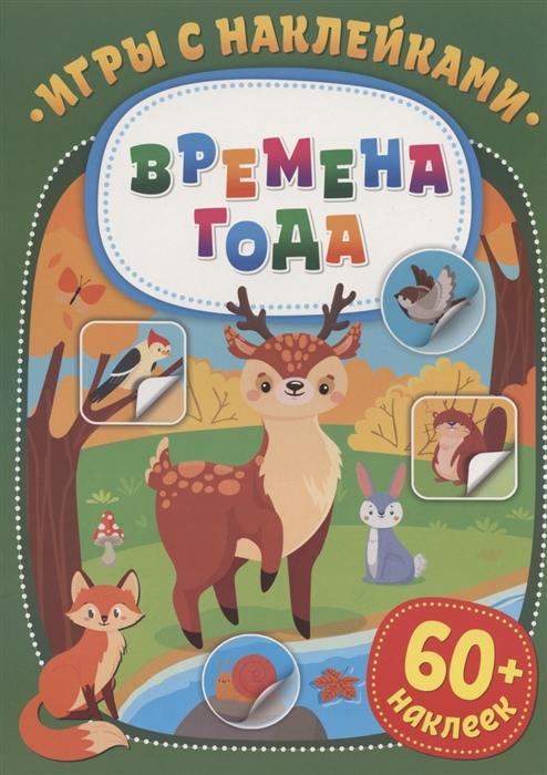 Купить Игры с наклейками Времена года 60 наклеек, НД Плэй, Книги с наклейками