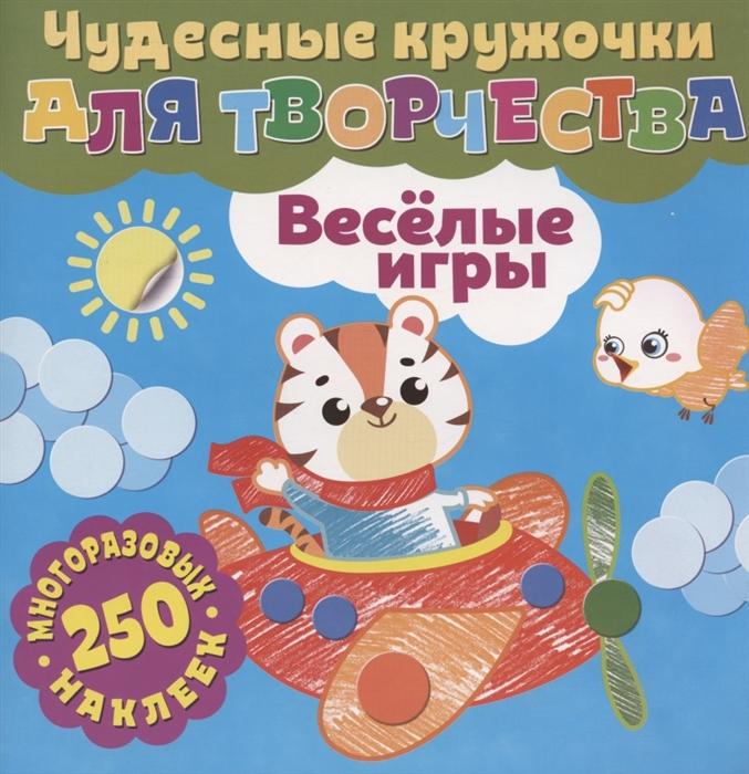 Купить Чудесные кружочки для творчества Веселые игры 250 многоразовых наклеек, НД Плэй, Книги с наклейками