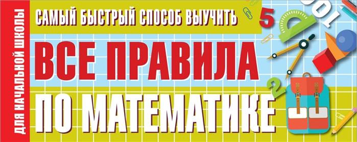 Горбачева Н. (ред.) Самый быстрый способ выучить все правила по математике Для начальной школы безденежных н в диктанты на все правила для начальной школы
