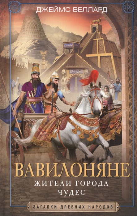 Веллард Дж. Вавилоняне Жители города Чудес