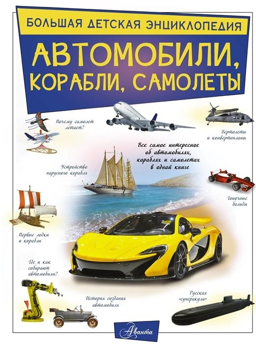Купить Автомобили корабли самолеты, АСТ, Техника