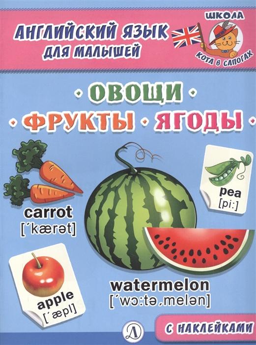 Новосельцева А. (ред.) Овощи фрукты ягоды шестакова овощи фрукты ягоды