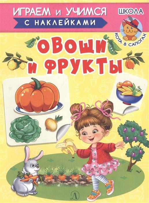 Шестакова И. Овощи и фрукты шестакова овощи фрукты ягоды