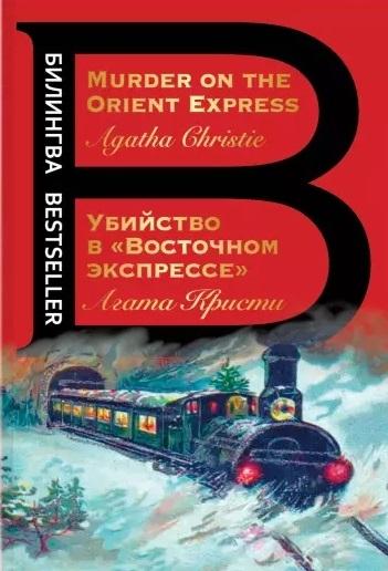 Фото - Кристи А. Убийство в Восточном экспрессе Murder on the Orient Express агата кристи murder on the orient express