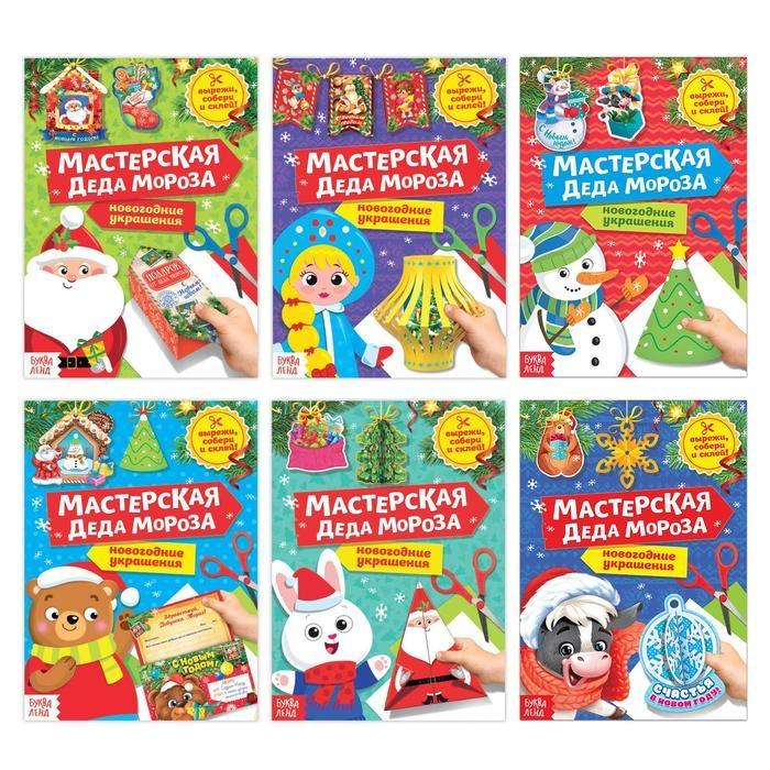 Купить Набор книжек-вырезалок Мастерская Деда Мороза комплект из 6 книг, БУКВА-ЛЕНД, Поделки и модели из бумаги. Аппликация. Оригами