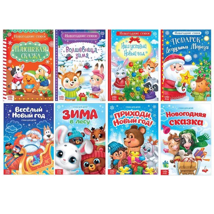 Купить Набор Стихи для малышей Все-все про Новый год комплект из 6 книг, БУКВА-ЛЕНД, Стихи и песни