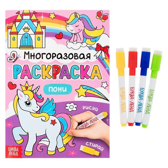 Купить Многоразовая раскраска Пони с маркерами, БУКВА-ЛЕНД, Раскраски