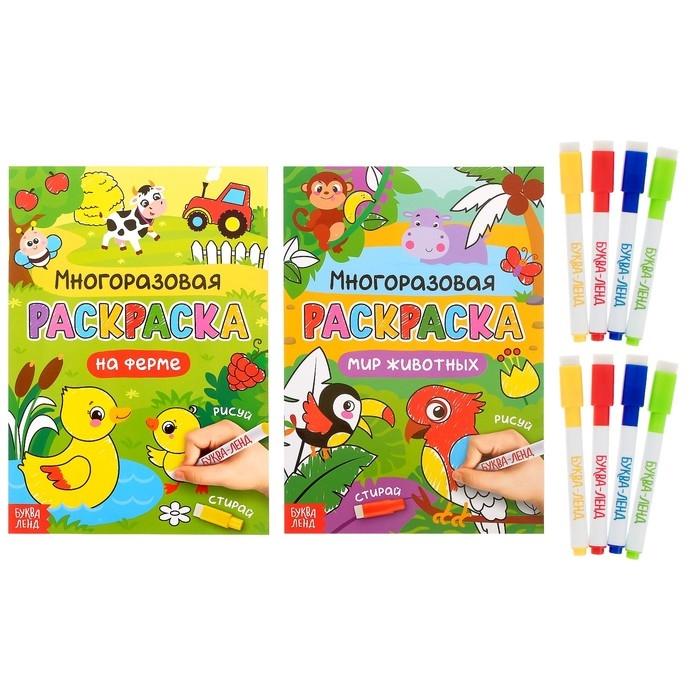 Купить Многоразовая раскраска Мир животных с маркерами комплект из 2 книг, БУКВА-ЛЕНД, Раскраски