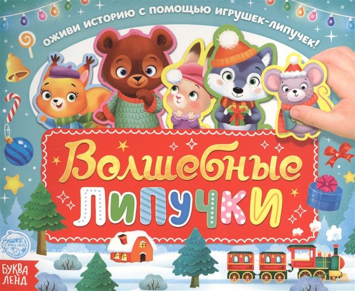 Купить Волшебные липучки, БУКВА-ЛЕНД, Книги - игрушки
