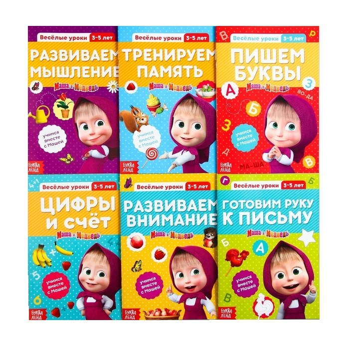 Набор обучающих книг Веселые уроки Маша и Медведь 3-5 лет комплект из 6 книг