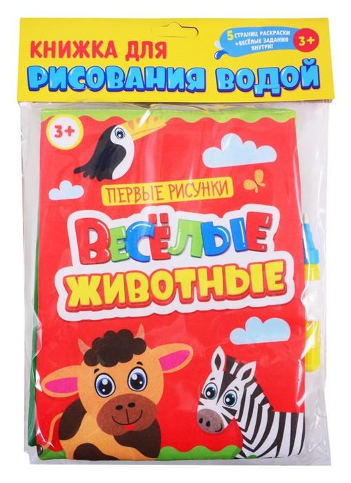 Купить Книжка для рисования водой Веселые животные с водным маркером, БУКВА-ЛЕНД, Раскраски
