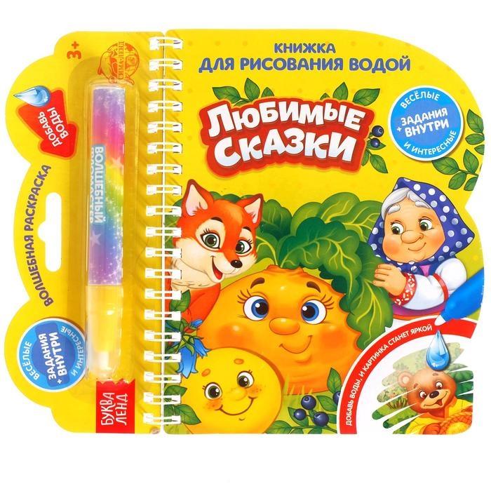 Купить Книжка для рисования водой Любимые сказки с водным маркером, БУКВА-ЛЕНД, Раскраски