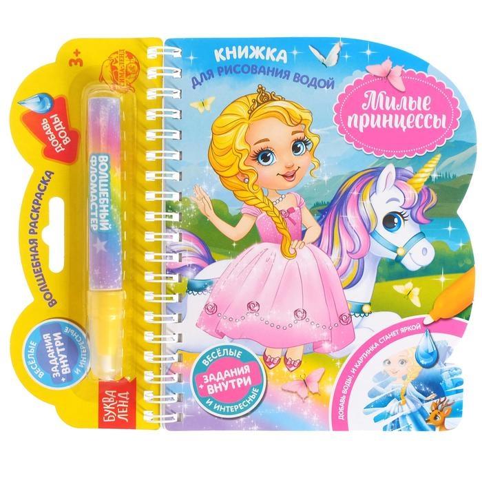 Книжка для рисования водой Милые принцессы с водным маркером, БУКВА-ЛЕНД, Раскраски  - купить со скидкой