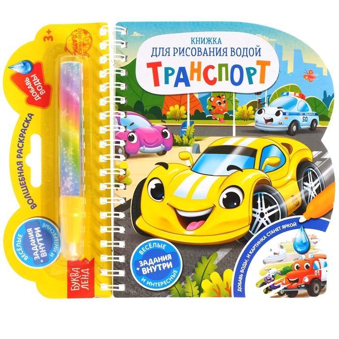 Купить Книжка для рисования водой Транспорт с водным маркером, БУКВА-ЛЕНД, Раскраски