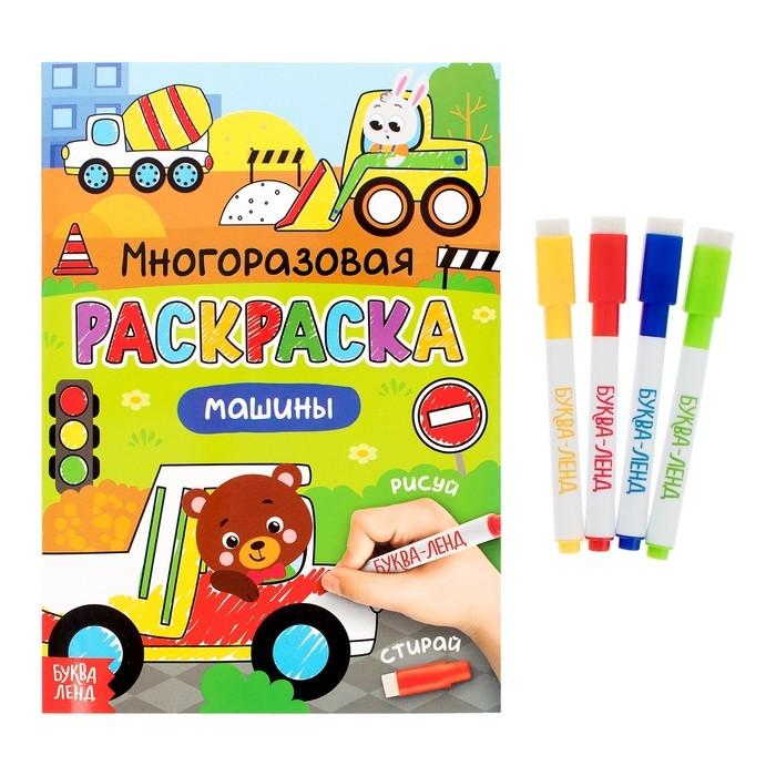Купить Многоразовая раскраска Машины с маркерами, БУКВА-ЛЕНД, Раскраски