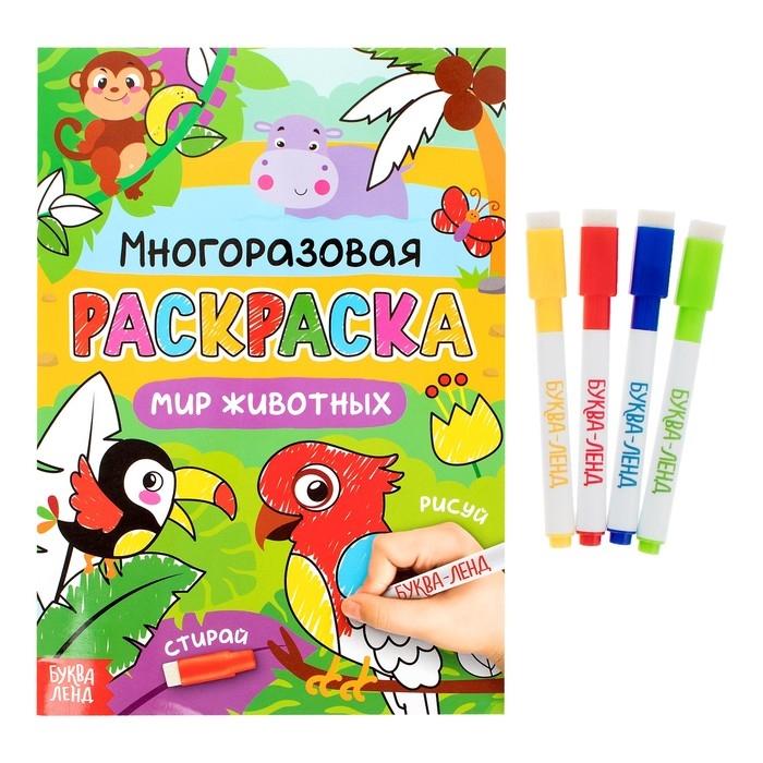 Купить Многоразовая раскраска Мир животных с маркерами, БУКВА-ЛЕНД, Раскраски