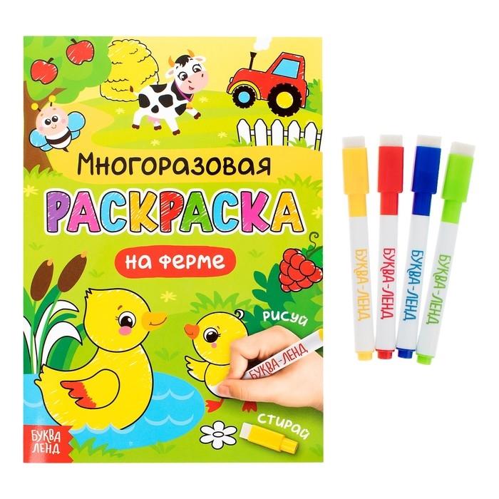 Купить Многоразовая раскраска На ферме с маркерами, БУКВА-ЛЕНД, Раскраски
