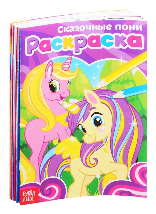 Фото - Набор раскрасок для девочек Мои любимые картинки комплект из 10 книг набор раскрасок 1 мои первые раскраски комплект из 12 книг