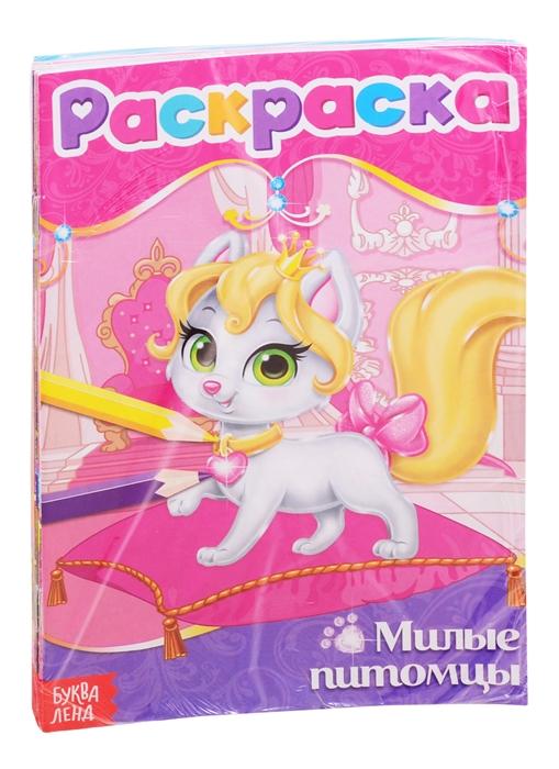 Фото - Набор раскрасок для девочек Для маленьких принцесс комплект из 8 книг набор раскрасок 1 мои первые раскраски комплект из 12 книг